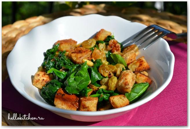Салат из шпината, изюма и кедровых орешков 00-